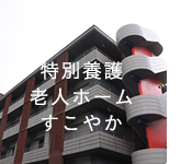sukoyaka1231